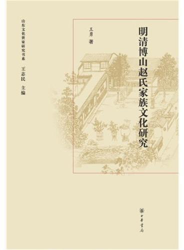 明清博山赵氏家族文化研究(精)--山东文化世家研究书系