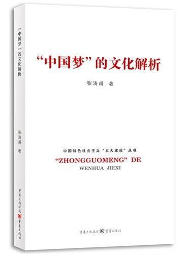 """""""中国梦""""的文化解析"""