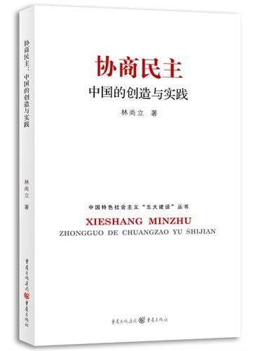 协商民主:中国的创造与实践析