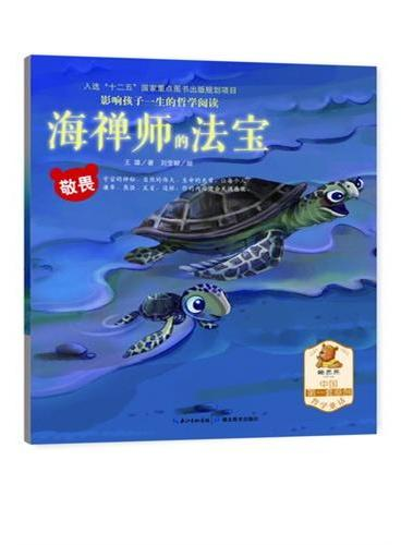 影响孩子一生的哲学阅读—海禅师的法宝(敬畏)