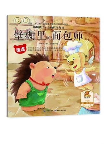 影响孩子一生的哲学阅读—壁橱里的面包师(谦虚)