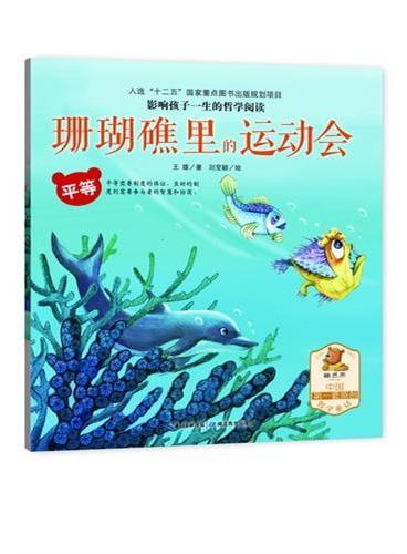 影响孩子一生的哲学阅读—珊瑚礁里的运动会(平等)