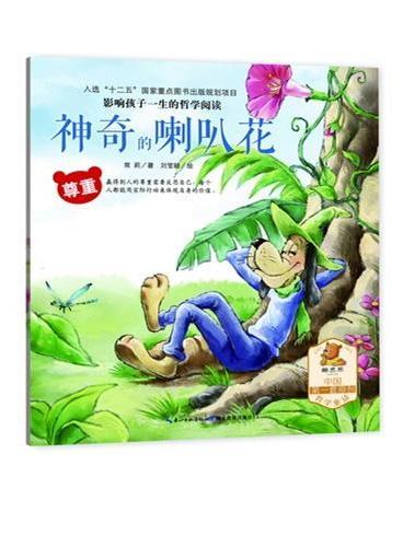 影响孩子一生的哲学阅读—神奇的喇叭花(尊重)
