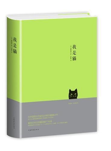 我是猫(日本国民大作家夏目漱石巅峰之作,迄今为止最权威最经典的中文译本)