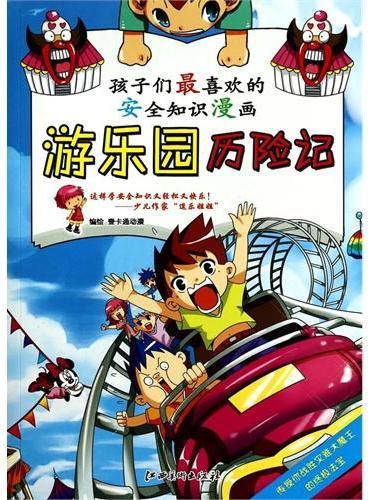 安全知识漫画(三) 游乐园历险记