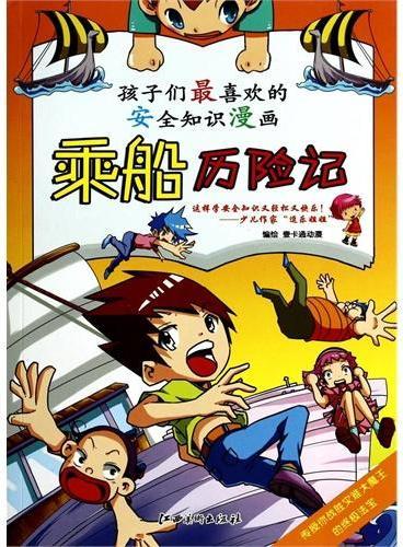 安全知识漫画(三) 乘船历险记