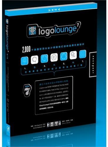 LOGOLOUNGE 7:2000个由国际顶尖设计师倾情打造的品牌形象标识