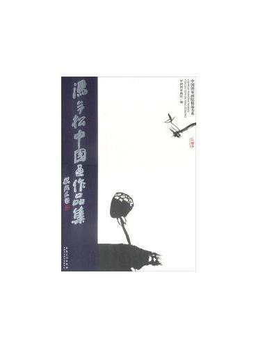 中国国家画院精品书系·冯今松中国画作品集