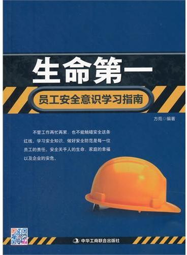 生命第一:员工安全意识学习指南  (强化红线意识,促进安全生产)