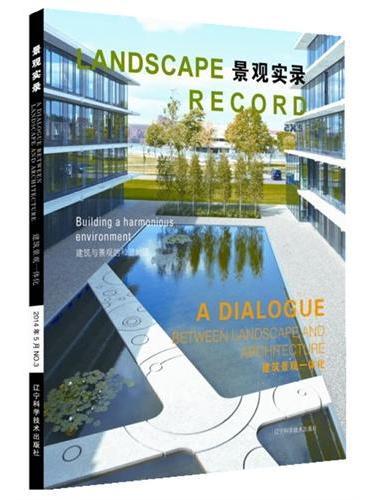 景观实录·建筑景观一体化
