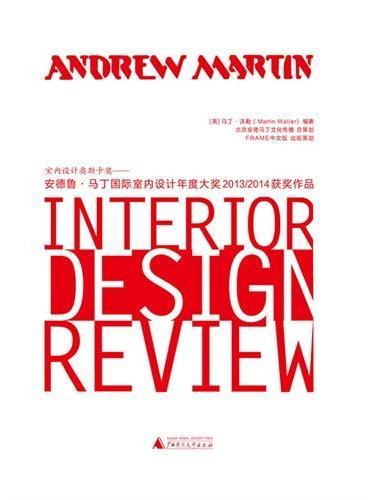 室内设计奥斯卡奖——安德鲁?马丁国际室内设计年度大奖2013/2014获奖作品(室内设计界的奥斯卡奖)