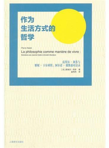 作为生活方式的哲学: 皮埃尔·阿多与雅妮·卡尔利埃、阿尔诺·戴维森对话录