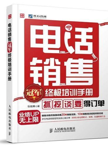 """电话销售冠军终极培训手册:""""抓""""、""""挖""""、""""谈""""、""""要""""得订单"""
