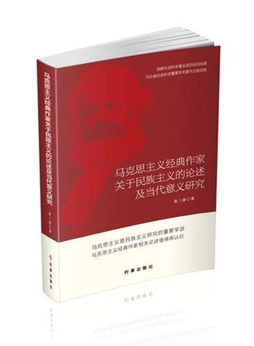 马克思主义经典作家关于民族主义的论述及当代意义研究