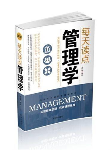 每天读点管理学