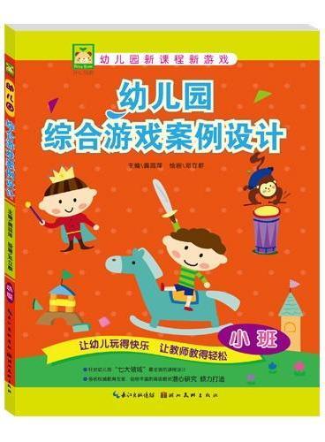 开心幼教--幼儿园综合游戏案例设计(小班)