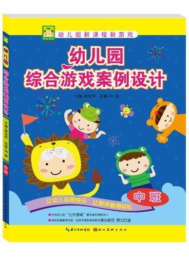 开心幼教--幼儿园综合游戏案例设计(中班)