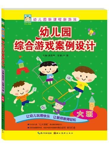 开心幼教--幼儿园综合游戏案例设计(大班)
