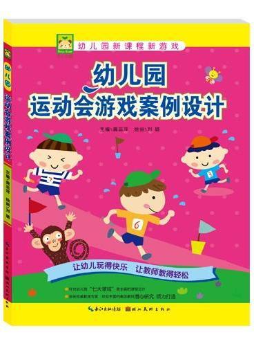 开心幼教--幼儿园运动会游戏案例设计