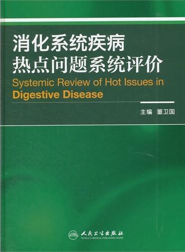 消化系统疾病热点问题系统评价