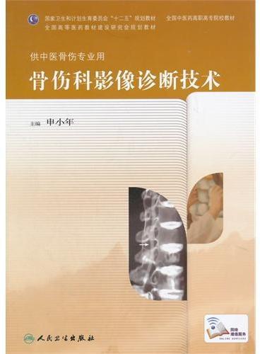 骨伤科影像诊断技术(高职中医骨伤)