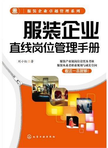 服装企业卓越管理系列--服装企业直线岗位管理手册