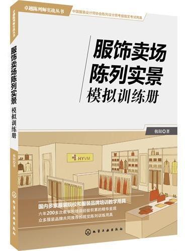卓越陈列师实战丛书--服装卖场陈列实景模拟训练手册