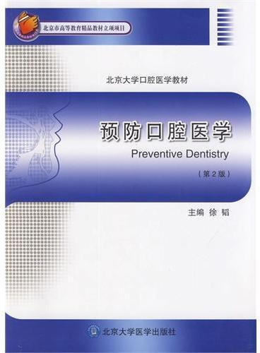预防口腔医学(第2版)(北京大学口腔医学教材)