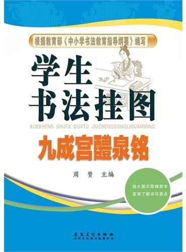 学生书法挂图·九成宫醴泉铭