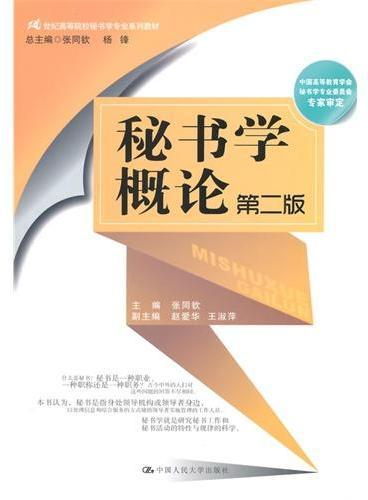 秘书学概论(第二版)(21世纪高等院校秘书学专业系列教材)