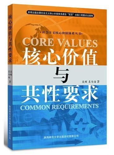 社会主义核心价值体系丛书:核心价值与共性要求