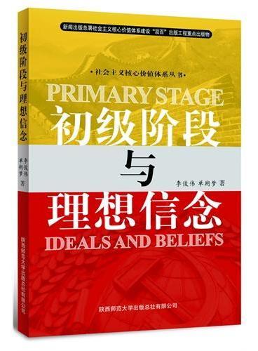 社会主义核心价值体系丛书:初级阶段与理想信念