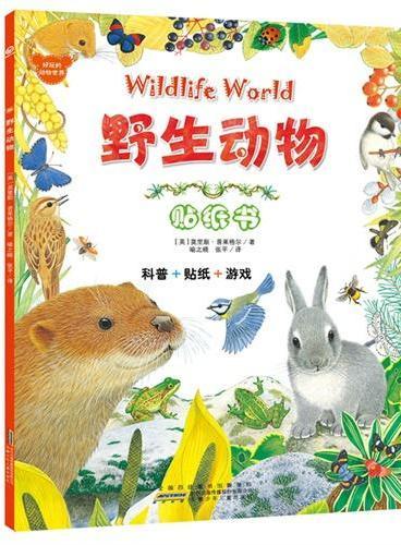 好玩的动物世界·野生动物:国际知名艺术家莫里斯·普莱格尔精心绘制。5册套装近500张贴纸,锻炼孩子的动手能力和创造力。上百种动物,让孩子开阔眼界,认识动物世界的多样性。