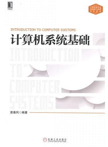 计算机系统基础(计算机类专业系统能力培养系列教材)