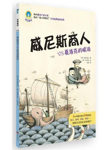 反转童话系列之010:威尼斯商人vs夏洛克的眼泪