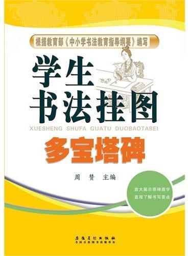 学生书法挂图·多宝塔碑