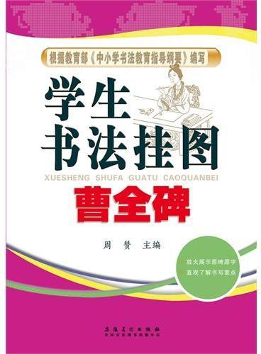 学生书法挂图·曹全碑