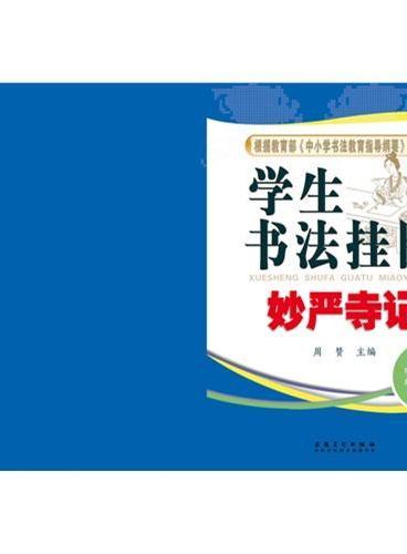 学生书法挂图·妙严寺记