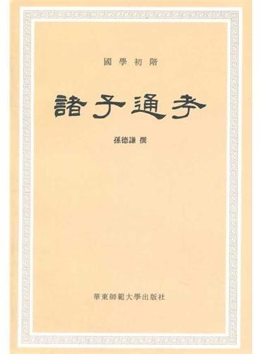 诸子通考(国学初阶)