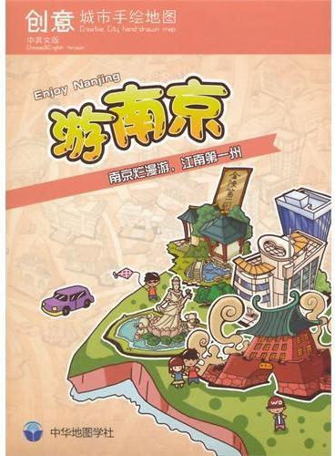 创意城市手绘地图-游南京