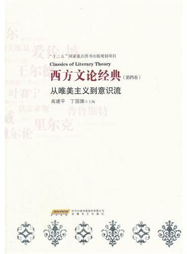 西方文论经典(第四册)·从唯美主义到意识流