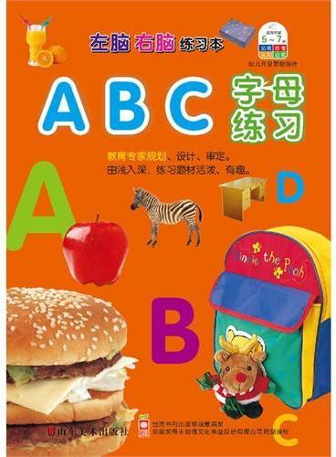 蒙特梭利:左脑右脑练习本 ABC字母练习