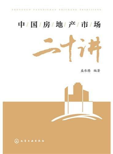 中国房地产市场二十讲