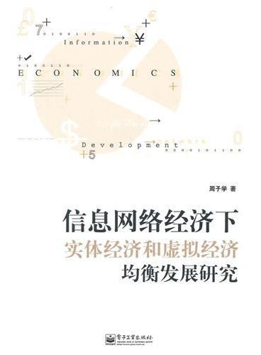 信息网络经济下实体经济和虚拟经济均衡发展研究