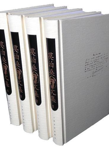 莫泊桑文集(1-4卷)
