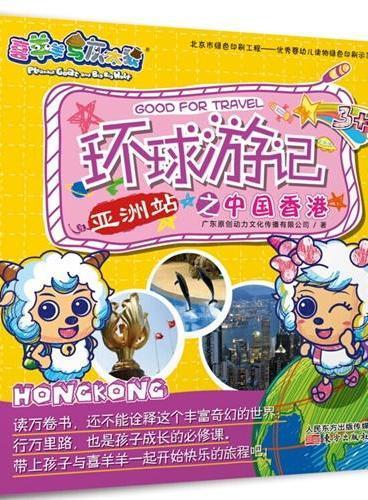 喜羊羊与灰太狼.环球游记之中国香港
