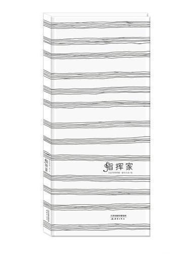 尚童精选绘本012 指挥家