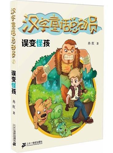 汉字童话总动员 1 误变怪孩
