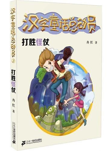 汉字童话总动员 3 打胜怪仗