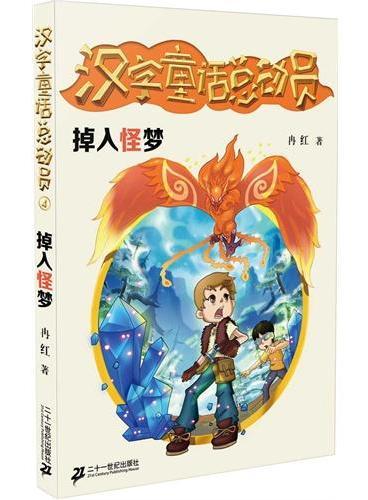 汉字童话总动员 4 掉入怪梦